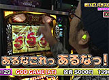 おいで!パチスロリーグ #7 木村魚拓 VS トニー(前半戦)