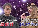 マネーの豚3匹目 〜100万円争奪スロバトル〜 #5