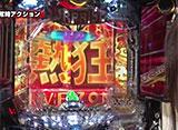 パチンコ攻略マガジン ちょこマガ 第17回注目の最新機種をピックアップ!