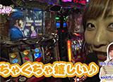 パチスロ極 SELECTION #397 神谷玲子のUsed UP #8 誕生日を迎えた神谷にサプライズ!?