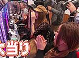 パチンコ必勝本CLIMAXセレクション #54 しおねえ&つる子の凸凹珍遊記 #15 居残り&欲望のために実戦!?