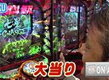 パチンコオリジナル必勝法セレクション #110 オリ法の神髄9-3 視聴者PAKUさんが意地で奇跡を起こす!?