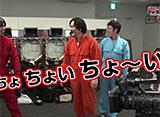 射駒タケシのミッション7 #35 ギャラ2倍の「全クリア」なるか!?