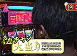 マネーの豚3匹目 〜100万円争奪スロバトル〜 #6