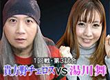 サイトセブンカップ #459 35シーズン 貴方野チェロス vs 湯川舞(前半戦)