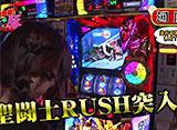 マネーの豚3匹目 〜100万円争奪スロバトル〜 #7