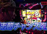 鬼Dイッチーpresents SNATCH! #19 ルーキー酒井 前半戦