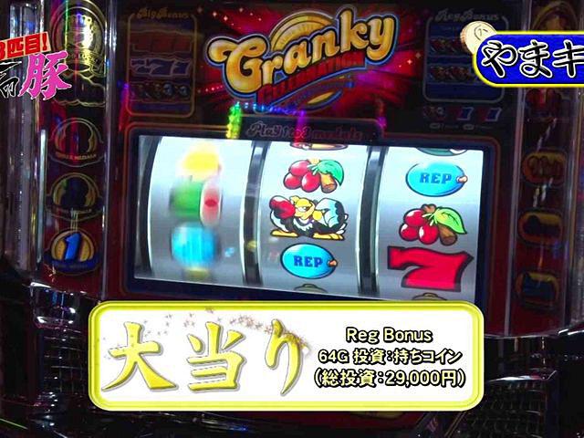 マネーの豚3匹目 〜100万円争奪スロバトル〜 #8