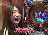 ビワコ・ヒラヤマン・しおねえ・さやかの満天アゲ×2カルテット #56 第28回後半戦
