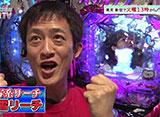 大漁!パチンコオリ法TV #31