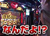 債遊記 第25話/第26話