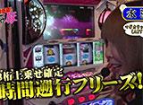 マネーの豚3匹目 〜100万円争奪スロバトル〜 #9