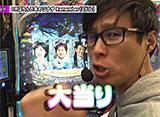 双極銀玉武闘 PAIR PACHINKO BATTLE #116 山ちゃんボンバー&シルヴィー vs 守山アニキ&三橋玲子