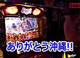 鬼Dイッチーpresents SNATCH! #20 ヤドゥ