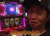 パチスローライフ #218 日本全国撮りパチの旅10(後半)