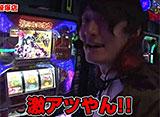 兎味ペロリナのジャンバリ悪魔化計画 第3話/第4話