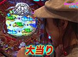 パチンコオリジナル必勝法セレクション #121 Dancing Poppingパチンコ 海シリーズで踊れ!