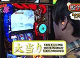 マネーの豚3匹目 〜100万円争奪スロバトル〜 #10