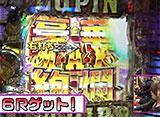 ビワコのラブファイター #252「CRルパン三世 LAST GOLD」