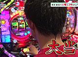 大漁!パチンコオリ法TV #32