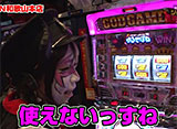 兎味ペロリナのジャンバリ悪魔化計画 第5話/第6話