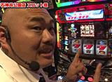 兎味ペロリナのジャンバリ悪魔化計画 第7話/第8話