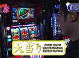 マネーの豚3匹目 〜100万円争奪スロバトル〜 #12