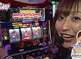パチスロ極 SELECTION #408 神谷玲子のUsed UP #10 新UsedUP開幕!!