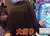 パチンコオリジナル必勝法セレクション #128 オリ法の神髄 #11-1 軽い気持ちが裏目に出る!?