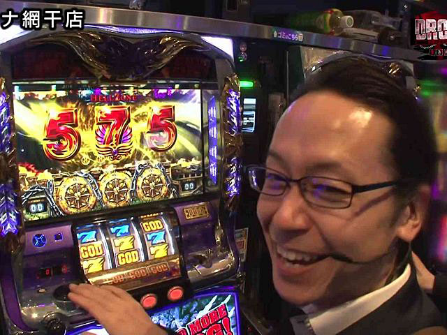 DROP OUT シーズン43 #1/#2