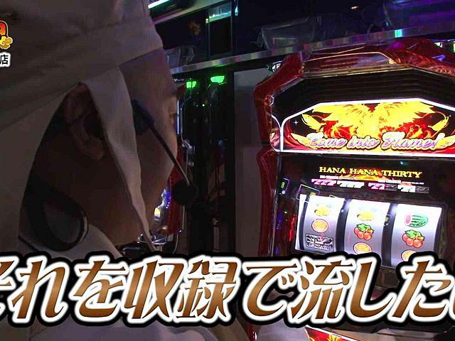 債遊記 第29話/第30話