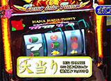 マネーの豚3匹目 〜100万円争奪スロバトル〜 #13