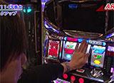 嵐・梅屋のスロッターズ☆ジャーニー #506 愛知県第二戦 後編