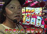パチスローライフ #220 日本全国撮りパチの旅11(後半)