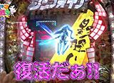 パチンコ必勝本CLIMAXセレクション #64 ヒラヤマ実戦中 #3 ヒラヤマ傷心中!?