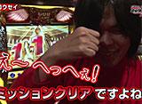 射駒タケシのミッション7 #40 「凱旋」で1年ぶりの完全制覇を狙う!!