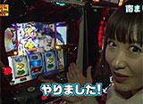 パチスロ極 SELECTION #315 神谷玲子と◯◯による「◯◯れこ」Vol.12 南まりかが復活で「まりれこ」再始動!?