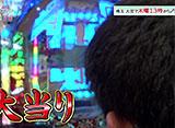 大漁!パチンコオリ法TV #34