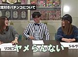 パチンコ攻略マガジン ちょこマガ 第22回最新台「咲‐Saki-」&「美夏美華パラダイス」をレポート!