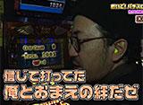 おいで!パチスロリーグ #12 木村魚拓 VS 嵐(後半戦)