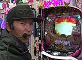 パチンコ激闘伝!実戦守山塾 #230 SF塩野編