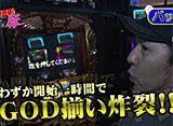 マネーの豚3匹目 〜100万円争奪スロバトル〜 #15