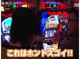 DROP OUT シーズン44 #1/#2