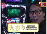 マネーの豚3匹目 〜100万円争奪スロバトル〜 #17