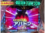 パチンコ攻略マガジン ちょこマガ 第24回「GOD EATER」「セブンインパクト」2機種をレポート!