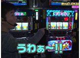 おいで!パチスロリーグ #13 交流戦スペシャル(前半戦)