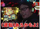 マネーの豚3匹目 〜100万円争奪スロバトル〜 #18
