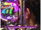 パチスローライフ #222 日本全国撮りパチの旅12(後半)