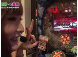 アロハ☆パチンコオリ法TV #1 瑠花VS宇田川ひとみ 前半戦