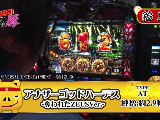 マネーの豚3匹目 〜100万円争奪スロバトル〜 #20